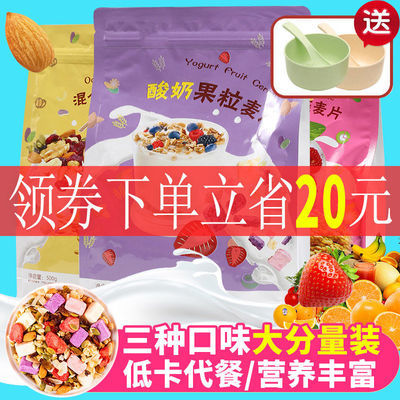 【领券减20】酸奶果粒麦片燕麦水果混合学生早餐即食营养代餐网红