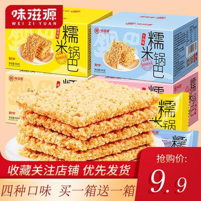味滋源手工小米糯米锅巴安徽特产休闲网红零食独立包装整箱批发