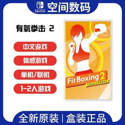 任天堂Switch游戏NS 有氧拳击2 Fit Boxing 2 健身拳击 卡带 中文
