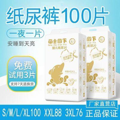 纸尿裤100片超薄透气夏季经济装一等品尿不湿s/m/l/xL/XXL/XXXXL