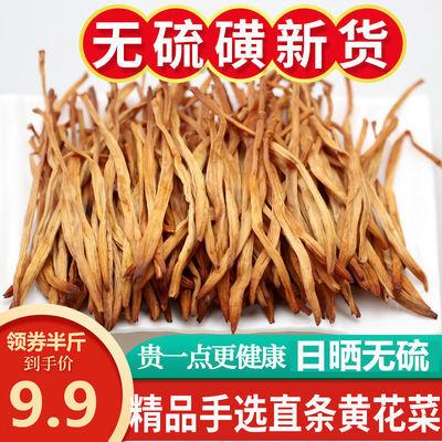 无硫黄花菜干货金针菜干干货特产干黄花菜脱水蔬菜无添加黄花菜