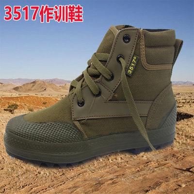 89677/正品3517解放鞋男鞋高帮低帮作训鞋防滑耐磨学生训练鞋