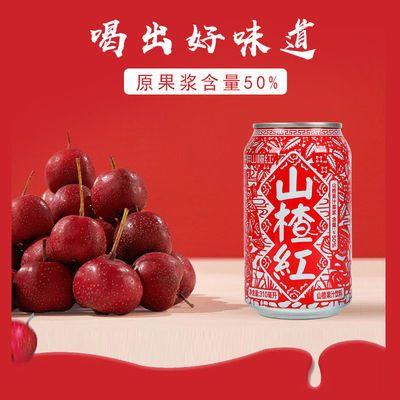 山楂汁饮料鲜榨果酱含量50%浓缩果味果汁解腻开胃解渴整箱批发