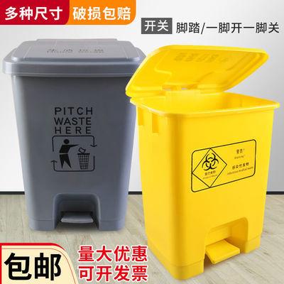 9976/脚踏大垃圾桶家用分类垃圾桶医疗废物桶大容量带盖加厚脚踩卫生桶