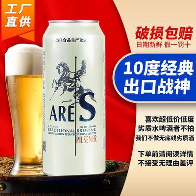 12罐500ml美国蓝带啤酒集团(中国)有限公司战神啤酒10度日期新鲜