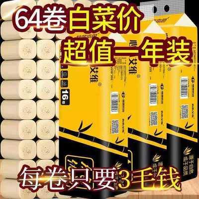 【64卷48卷16卷】竹浆本色卫生纸卷纸纸巾批发家用纸巾卷纸手纸厕