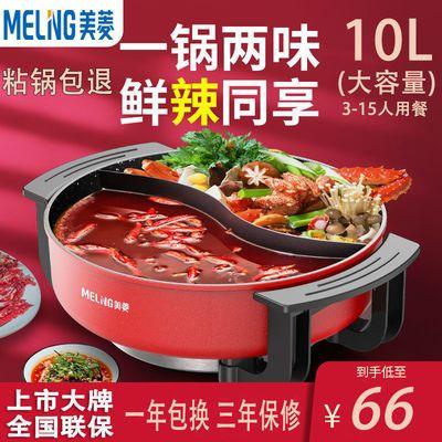 美菱鸳鸯电火锅火锅家用插电大容量麦饭石多功能电热锅烧烤一体锅