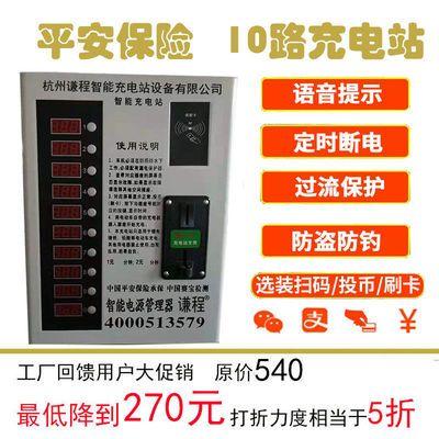 谦程10路智能投币扫码刷卡慢充电动车户外充电桩(不自带电源线