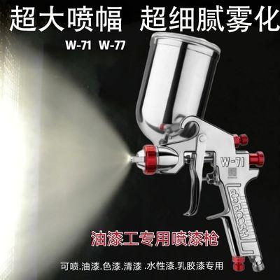 36348/台湾博士 W-71/W-77上下壶油漆喷枪高雾化家具木器汽车油漆喷漆枪