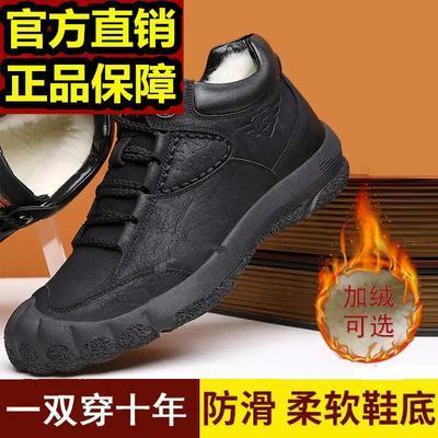 帝罗鲨男鞋户外休闲鞋增高皮鞋航耀加绒加厚棉鞋运动防滑登山鞋
