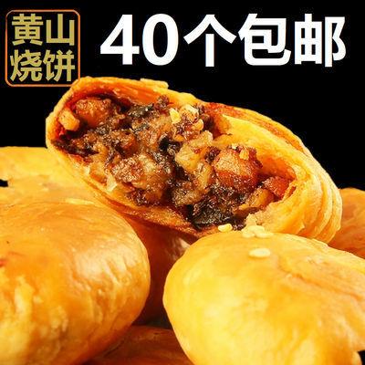 【第2份半价】正宗黄山烧饼600克梅干菜扣肉酥饼糕点零食小吃特产