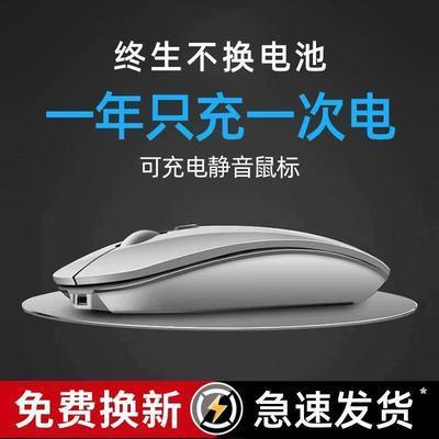 27667/无线鼠标可充电式静音办公家用电脑笔记本通用联想华为华硕戴尔