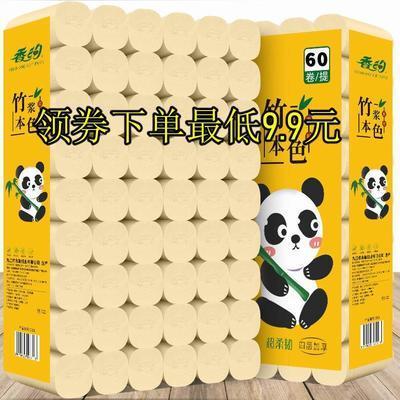 60卷巨量够用1年60卷/12卷竹浆本色卫生纸卷纸纸巾批发家用