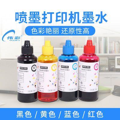 77673/伟彩墨水喷墨打印机4色适用惠普7110/7720/7740爱普生WF7710/4100