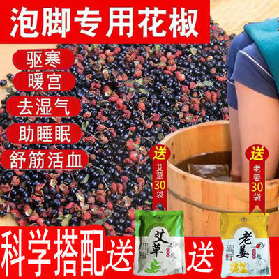 【冲量促销】泡脚花椒籽500g/1500g花椒泡脚 专用足浴包祛湿驱寒