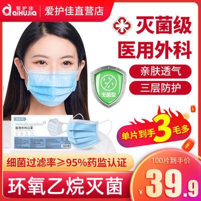 爱护佳医用外科口罩一次性医疗医护口罩三层熔喷布透气医生灭菌