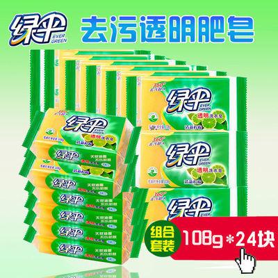绿伞洗衣皂肥皂108g*24块清新柠檬洁净去污内衣适用透明皂内裤皂