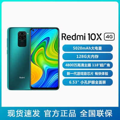 Redmi 红米 10X 4G版 智能手机 4GB+128GB