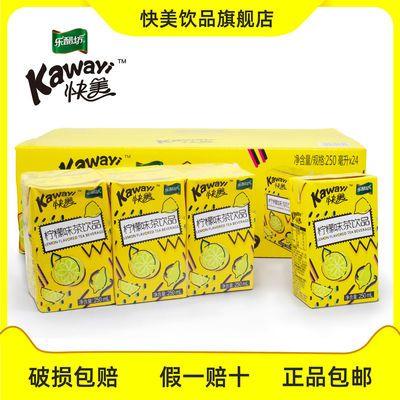 【原厂】快美柠檬茶6支*250ml柠檬茶低糖 原厂发货正品保证