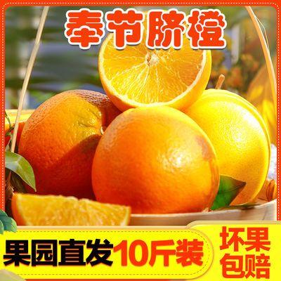 【不到2块/斤】正宗奉节脐橙10斤应季水果新鲜超甜橘子现摘现发