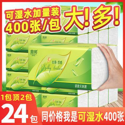 【加大加量400张】丽邦抽纸整箱批发家用餐巾纸妇婴纸抽巾实惠纸