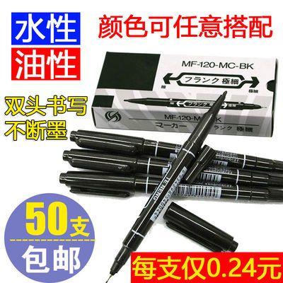 勾线笔黑色细小双头油性物流记号笔粗红蓝水性儿童美术绘画勾边笔