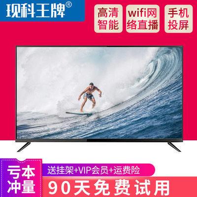 37376/现科王牌电视机30寸32寸46寸50寸60寸4K超清网络智能液晶电视机