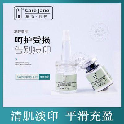 CJ多肽修护冻干粉套盒精华液祛淡化痘疤痘印痘坑修护敏感提亮肤色