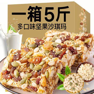 【5斤超划算】红糖坚果沙琪玛零食早餐传统糕点儿童休闲食品1-5斤