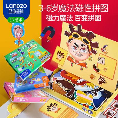 早教拼拼乐磁性拼图儿童益智玩具3-6岁男女孩幼儿园宝宝磁力拼板
