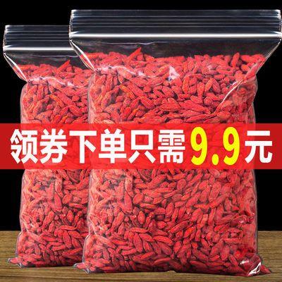 【领券减20】新货枸杞子正宗宁夏中宁农家头茬红枸杞子泡茶