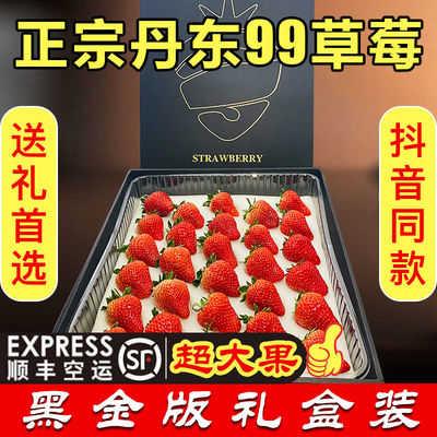 百亿补贴: 玖玖农场 丹东红颜99草莓 28枚 单颗35-40g