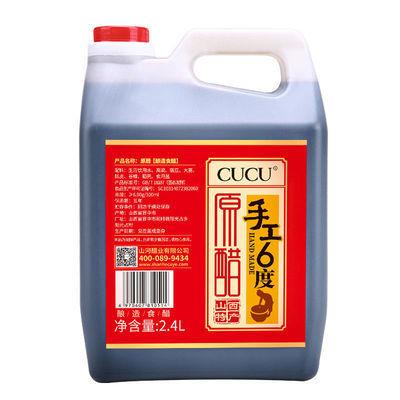 CUCU大桶醋食用老陈醋6度家用陈醋山西特产正宗纯粮酿造泡姜香醋