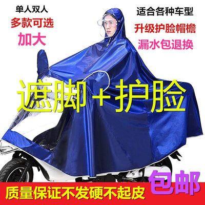 南极人雨衣电动车摩托车雨披电瓶车成人加大厚雨披单人双人男女士