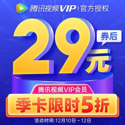 【5折29】腾讯视频VIP会员3个月腾讯vip会员视屏会员季卡三个月