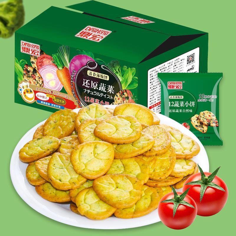 网红十二种蔬菜营养健康小饼干400克咸休闲零食批发粗粮低糖早餐