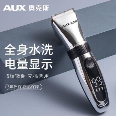 15119/奥克斯理发器电推剪头发充电式电推子神器自己剃发电动剃头刀家用