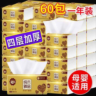 【60包一年装】原木抽纸批发家用纸巾餐巾纸面巾纸手帕纸四层加厚