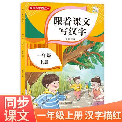 一年级上册汉字拼音描红本笔画练字帖本小学生语文人教版同步字贴