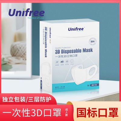 UNIFREE一次性成人防护口罩3D独立包装单片装三层含熔喷布30只装