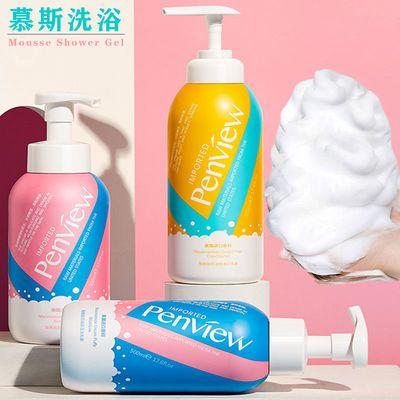 【领券抢购】烟酰胺慕斯沐浴露香水持久留香美白洗发水护发素套装