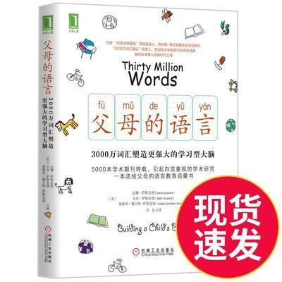 樊登读书会推荐父母的语言育儿书正版全套的言语语音正面管教男孩