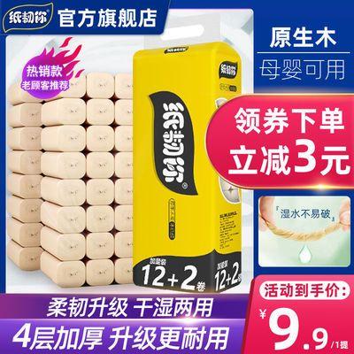 纸韧你卷纸批发家用大卷家庭装无芯卷纸筒厕所特价卫生纸四层加厚
