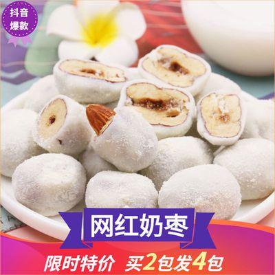 【 买2包发4包】奶枣夹心巴旦木抖音网红零食红枣类制品批发1-4包
