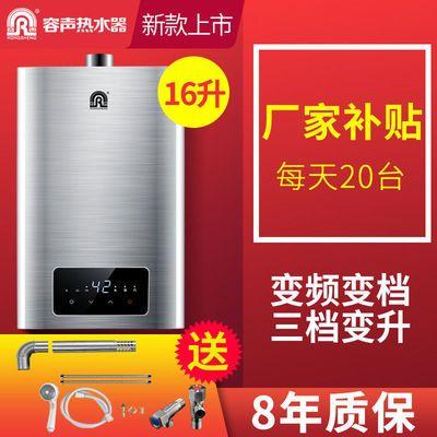 容声天然气热水器强排式变频恒温液化气热水器家用10/12/16升洗澡