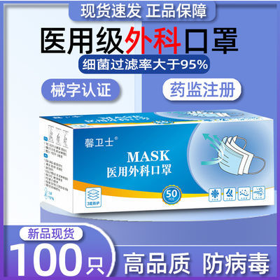 一次性口罩医用外科级防疫抗病毒口罩三层防护防尘医用口罩防细菌
