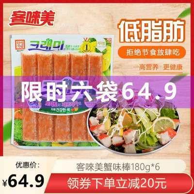 韩国进口客唻美180g*6袋蟹味棒模拟蟹肉即食低脂肪蟹棒零食