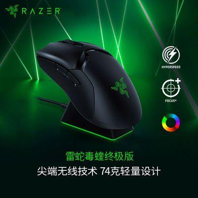 35424/Razer雷蛇毒蝰终极版74克轻量无线游戏专用鼠标RGB底座吃鸡神器宏