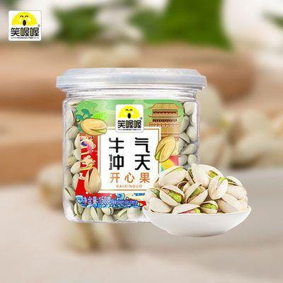 56738/新品罐装开心果零食坚果盐焗精选自然开口特产批发75g150g300g
