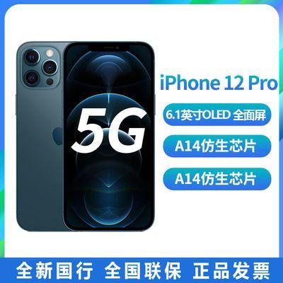 【国行正品】iPhone 12 Pro Apple/苹果手机智能5G全网通
